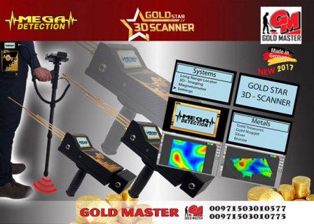 جهاز كشف المعادن والكنوز جولد ستار ثري دي |  GOLD STAR 3D SCANER