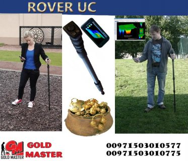 جهاز لكشف الذهب والكنوز المدفونة والفراغات روفر يو سي ROVER UC