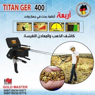 المواصفات التقنية لجهاز TITAN GER 400 تيتان جير 400