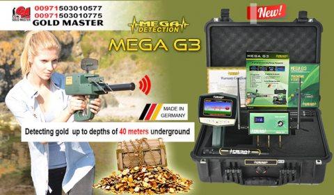 جهاز كشف الذهب ميجا جى 3 | MEGA G3