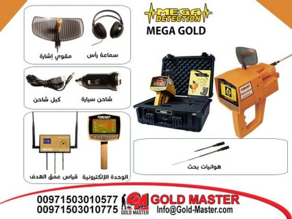 جهاز كشف الكنوز والذهب الخام والمعادن ميجا جولد MEGA GOLD