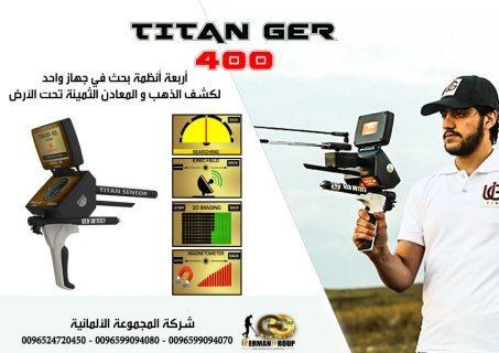 جهاز كشف الذهب والكهوف تيتان جير 400