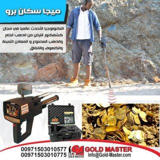 اجهزة كشف الذهب والكنوز ميجا سكان برو