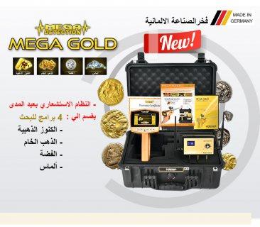 كاشف الكنوز والذهب الخام ميجا جولد | MEGA GOLD