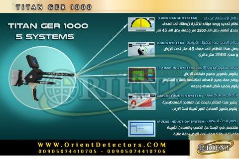 جهاز كشف الذهب و المعادن والآثار بخمسة أنظمة بحث - تيتان جير 1000