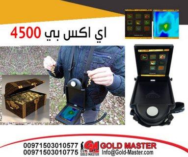 كاشف الكنوز والمعادن EXP 4500