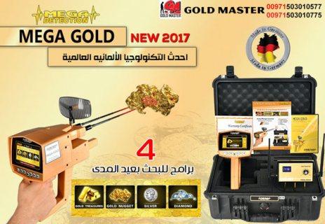كاشف الكنوز والذهب الخام ميغا جولد | MEGA GOLD