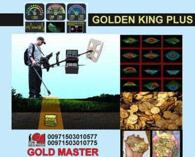 جهاز جولدن كينج بلس جهاز للكشف عن الذهب والمعادن