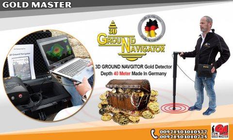 جهاز المستكشف الارضي جراوند نافيجيتور للكشف عن الذهب والمعادن