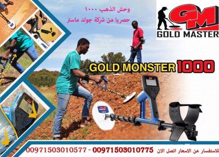 GOLD MONSTER 1000 جهاز كشف الذهب وحش الذهب 1000