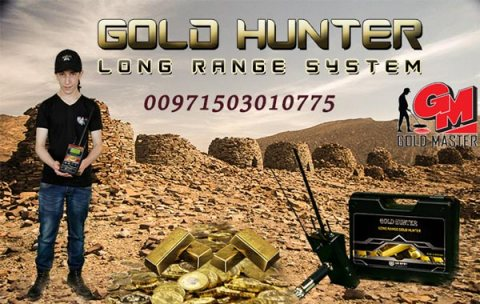 جهاز  GOLD HUNTER صياد الذهب