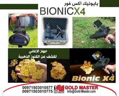 BIONIC X4 متعقب استشعاري للكشف عن الذهب و المعادن و الكنوز
