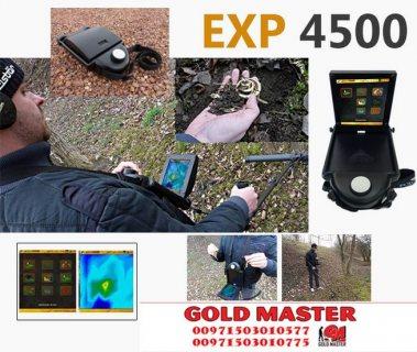 جهاز اي اكس بي EXP 4500   لكشف الذهب والمعادن