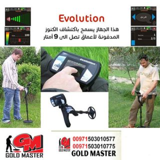 كاشف الذهب و المعادن EVOLUTION ايفليشن