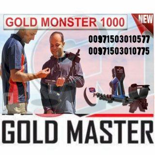 جهاز كشف الذهب الخام جولد مونستر    ميزات وحش الذهب 1000