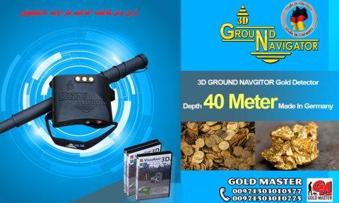 جهاز جراوند نافيجيتور ثري دي  لكشف الذهب الخام