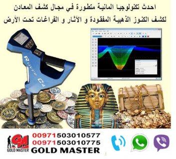 الكشف عن الذهب المفقود فى اليمن | 00971503010577
