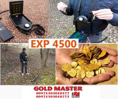 اجهزة كشف الذهب فى اليمن  جهاز كشف الذهب اى اكس بي 4500