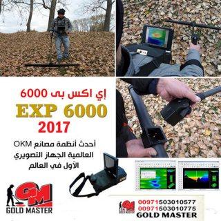 اجهزة كشف الذهب التصويريه  EXP 6000