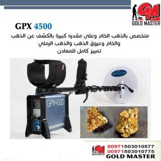 جهاز كشف الذهب GPX 4500 |  والشحن مجانى 00971503010577