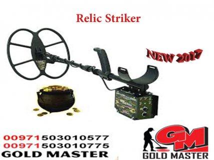 جهاز كشف الذهب فى اليمن  | Relic Striker