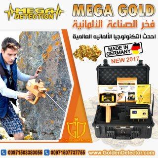 جهاز كشف الذهب والمعادن ميجا جولد 2018
