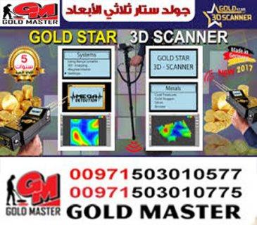 اجهزة كشف الذهب فى اليمن | والدفع عند الاستلام