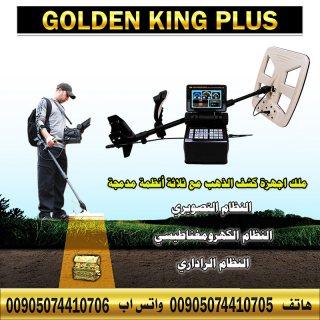 جولدين كينج بلس جهاز كشف الذهب و الكنوز الاثرية لعمق حتى 5 متر