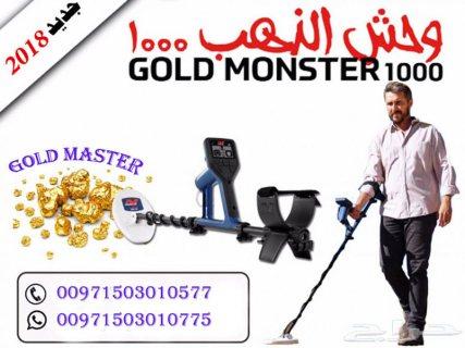 وحش الذهب فى  اليمن  2018  كاشف الذهب التلقائي بالكامل