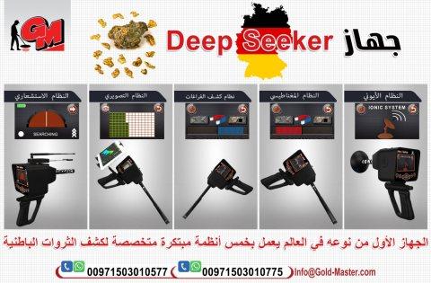 جهاز التنقيب عن الذهب والمعادن ديب سيكر | DEEP SEEKER