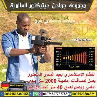 جهاز كشف الذهب والكهوف ميجا سكان برو في اليمن