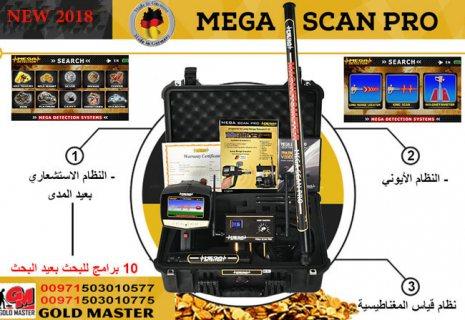 جهاز كشف الكنوز والمعادن ميغا سكان برو MEGA SCAN PRO 2018