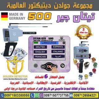 جهاز تيتان جير 500 - جهاز كشف الالماس 2019