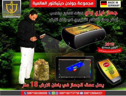 اجهزة التنقيب عن الذهب والمعادن // 00971503380055