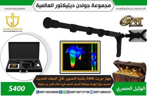 جهاز كشف الذهب جريت  S 4 - اليمن