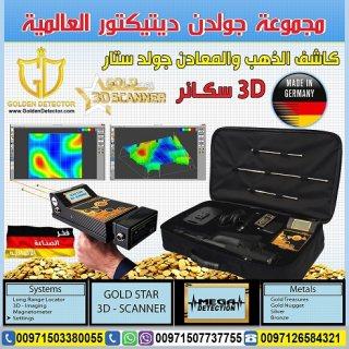 جهاز كشف الذهب جولد ستار سكانر - Gold Star 3D Scanner