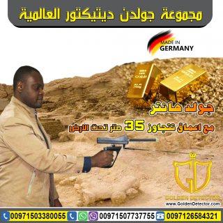 اجهزة التنقيب عن الذهب 2019 / جولد هانتر