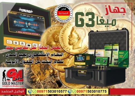 اجهزة كشف الذهب فى اليمن | جهاز ميغا جي 3