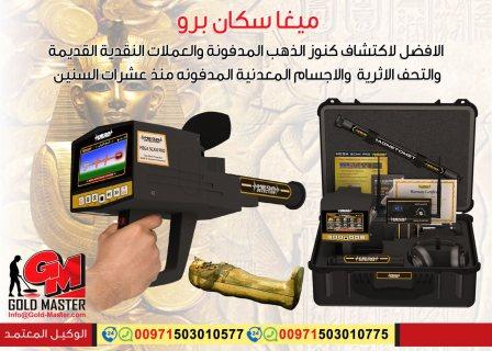 جهاز الكشف عن الكنوز في اليمن | جهاز ميجا سكان برو