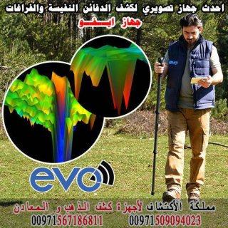 جهاز ايــــــفـــــو EVO  التصويري للكشف عن الذهب وكنوز باطن الأرض