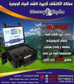 كاشف ومنقب المياة الجوفية ومياه الأبار / BR 750