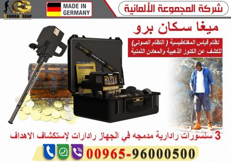 التنقيب والبحث عن الذهب فى اليمن  جهاز ميغا سكان برو