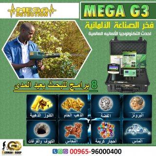 جهاز كشف المعادن ميغا جي 3 فى اليمن