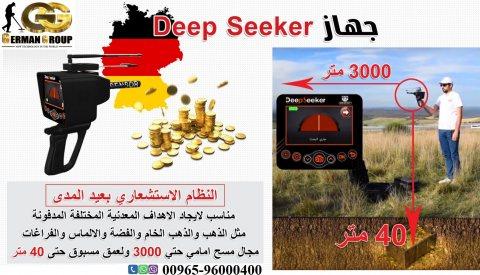 ديب سيكر جهاز كشف الذهب فى اليمن