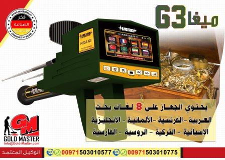 كاشف الكنوز فى اليمن | جهاز ميغا جي 3 الألماني