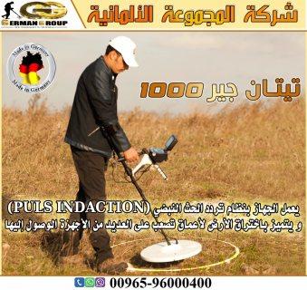 افضل اجهزة التنقيب فى اليمن تيتان 1000