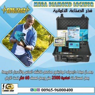 اجهزة كشف الاحجار الكريمة فى اليمن جهاز ميغا دايموند