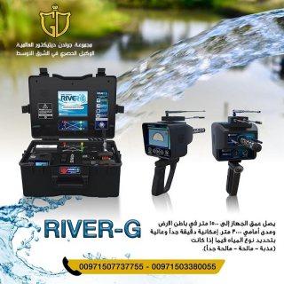 جهاز ريفر جي 2019   اجهزة كشف المياه الجوفية