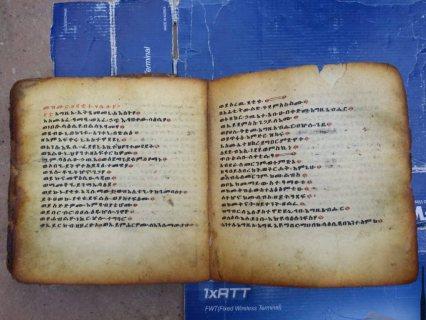 نسخة نادرة من الانجيل