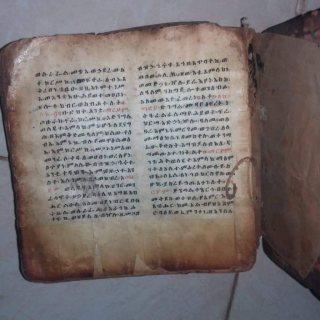 إنجيل قديم
